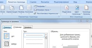 Как сделать рамку в word Очень просто ru рамка в word 2007