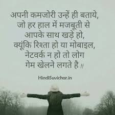 Good Morning Quotes Hindi Sms Best Of Good Morning Quotes Hindi Page 24 Anmol Vachan Hindi Suvichar