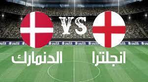 مشاهدة مباراة انجلترا والدنمارك بث مباشر اليوم 07-07-2021 في اليورو