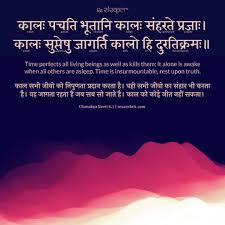 Chanakya Neeti Shlokas Top Chanakya Niti Quotes With Meaning In Hindi