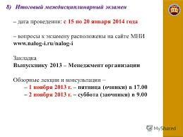 Презентация на тему ПОДГОТОВКА к Итоговому междисциплинарному  5 8 Итоговый междисциплинарный