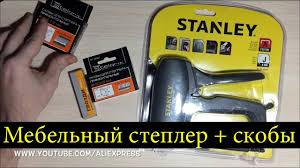 Мебельный <b>степлер Stanley</b>, дешевые скобы / Распаковка + ...