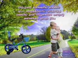 Tamil Brother And Sister Love Quotes And Images Brother And Sister