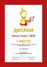 Сертификаты дипломы достижения Разработка мобильных приложений  1 место в ЮФО среди разработчиков интернет магазинов по низким ценам в рейтинге РейтингРунета