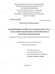 Диссертация на тему Кодификация российского законодательства о  Диссертация и автореферат на тему Кодификация российского законодательства о социальном обеспечении теоретические и практические