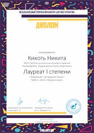 Дипломы Дружба Талантов Новые дипломы 4