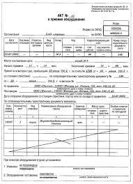 Реферат Документальное оформление и аналитический учет  Реферат Документальное оформление и аналитический учет поступления и выбытия основных средств ru