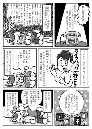 イラストレーターのあだちゆうさんがマンガを描いてくれました Genki