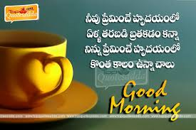Telugu Good Morning Messages In