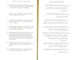 prophet muhammad essay institute of hazrat mohammad saw bilder