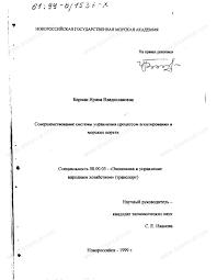 Диссертация на тему Совершенствование системы управления  Диссертация и автореферат на тему Совершенствование системы управления процессом агентирования в морских портах