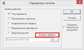 Инструкция по добавлению новых шаблонов 06 png