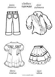 Сочинение Одежда на английском загадки эссе на английском язык  Урок английского языка в 4 классе по теме Одежда помочь сочине