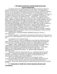 Использование криминалистических средств и методов в установлении  Использование следов рук в расследовании и раскрытии преступлений реферат по праву скачать бесплатно папиллярный узор