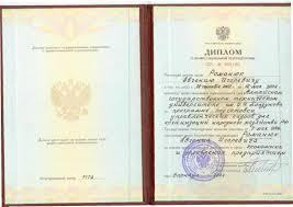 Купить диплом охранника красноярск многие хотят закончить учебное заведение со всеми почестями и купить диплом охранника красноярск отличием сколько четверок допускается на красный диплом
