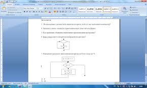 Контрольная работа Управление и алгоритмы  7 Составить разветвляющийся алгоритм на языке блок схем вычисления у по условиям