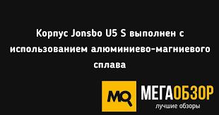 <b>Корпус Jonsbo U5</b> S выполнен с использованием алюминиево ...