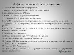 Презентация на тему ПРЕЗЕНТАЦИЯ ДИПЛОМНОЙ РАБОТЫ на тему  4 Информационная база исследования