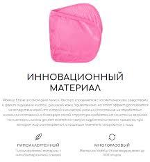 Бьюти-полотенчик <b>MakeUp Eraser</b> (<b>салфетка</b> для снятия макияжа ...