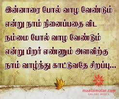 Pin By Ramanaathan Subramanian On Tamil Quotes Life Quotes