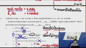 ข้อสอบ o-net ม.6 ภาษาไทย ปี 59 EP 2/5 : ติวโอเน็ต - YouTube
