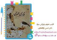 نتیجه تصویری برای دانلود کتاب فارسی عمومی