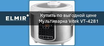 <b>Мультиварка Vitek VT-4281</b> купить   ELMIR - цена, отзывы ...