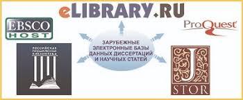 НАЦИОНАЛЬНАЯ БИБЛИОТЕКА УЗБЕКИСТАНА  Российской государственной библиотеки предоставляющим доступ к 760000 защищенных в России кандидатских докторских диссертаций и авторефератов
