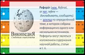 Требования к оформлению реферата  Реферат перевод на английском языке