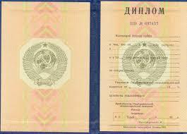 Купить диплом колледжа в Красноярске с гарантией т  Диплом ВУЗа с приложением образца до 1996 года
