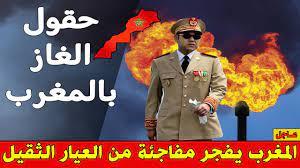 عـاجل .. المغرب يعلن عن اكتشافات مهمة على لسان العملاق البريطاني للغاز ! -  YouTube