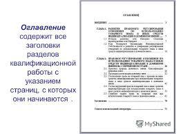 Презентация на тему ПОДГОТОВКА КУРСОВОЙ РАБОТЫ Структурными  4 Оглавление содержит все заголовки разделов квалификационной работы с указанием страниц с которых они начинаются