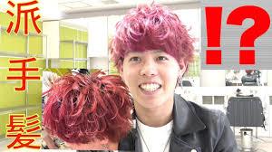 衝撃の髪色 傷まず染めるカラーバター ピンクパープル With