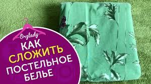 Как сложить комплект <b>постельного белья</b> в кармашек? Проще ...