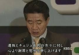 「済州島四・三事件」の画像検索結果