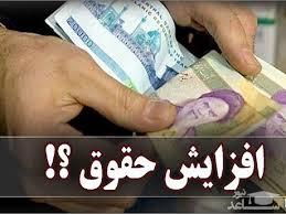 نتیجه تصویری برای عکس برای افزایش حقوق