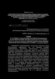 МВД России ул Игнатова Орел тел факс pdf 02 при Академии Генеральной прокуратуры Российской Федерации 123022 г Москва ул