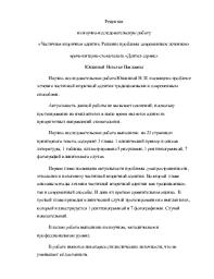 Отзыв на научно исследовательскую работу образец mecerkirk s diary На данной странице представлен образец отзыва Оппонентов может выбрать сам автор научной работы Образец отзыва на исследовательскую работу ученика