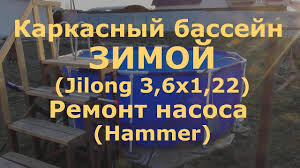 Каркасный <b>бассейн</b> ЗИМОЙ <b>Jilong</b> 3,6х1,22 Ремонт насоса ...