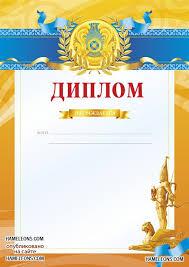 казахстанский диплом Портал графики и дизайна векторный и  Казахстанский диплом