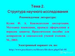 Презентация на тему Тема Структура научного исследования  1 Тема 2