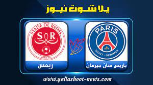 نتيجة مباراة باريس سان جيرمان وريمس يلا شوت الجديد الدوري الفرنسي