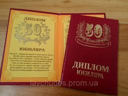Диплом Юбиляра лет продажа цена в Киеве аксессуары для  Диплом Юбиляра 50 лет фото 2