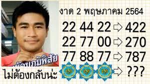 มาแล้ว!! เลขเด็ด3ตัวตรงๆไม่ต้องกลับนะ ถูกมา3งวดติดๆ งวดนี้จัดเต็ม  งาดวันที่2 พฤษภาคม 2564 - news 17 times