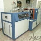 دستگاه تولید لیوان کاغذی دیوار