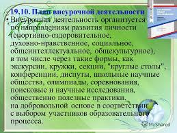 Презентация на тему Михаил Кириллов Художественная литература  5 План внеурочной деятельности