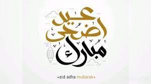 عيد أضحى مبارك وكل عام وانتم بخير - YouTube