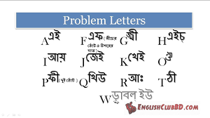You can learn english alphabet and letters with vocabulary games, images, audio, tests and some other activities. Problem Letters Learn The Correct Pronunciation Of English Alphabet Phonetics English Club Bd Youtube