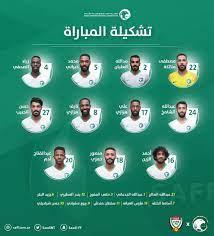 التشكيل الرسمي للمنتخب السعودي في ودية الإمارات - كورة