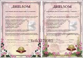 Свадебный диплом для поздравления невесты Портал о дизайне  Свадебный диплом для поздравления невесты